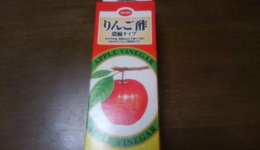 りんご酢でダイエットにも効果あり 体も心もスッキリ元気に